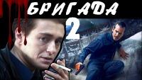 Смотреть обзор [BadComedian] - Бригада 2 НАСЛЕДНИК (обзор на сиквел) онлайн на Кинопод