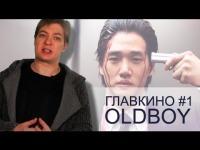 """Смотреть обзор ГлавКино #1 """"Oldboy"""" онлайн на Кинопод"""