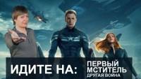 """Смотреть обзор Идите на """"Первый мститель: Другая война"""" онлайн на Кинопод"""