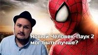 Смотреть обзор [ОВПН] Новый Человек-Паук 2 мог быть лучше? онлайн на Кинопод