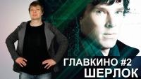 """Смотреть обзор ГлавКино #2 """"Sherlock"""" онлайн на Кинопод"""