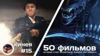 Смотреть обзор Чужой, Лицо со шрамом (50 фильмов, которые стоит посмотреть прежде, чем умереть) онлайн на KinoPod.ru