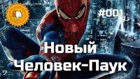 Смотреть обзор [Плохбастер Шоу] Новый Человек-Паук онлайн на KinoPod.ru