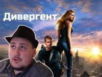 Смотреть обзор [Обо всем понемногу] Дивергент онлайн на Кинопод