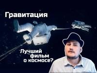 Смотреть обзор [Обо всем понемногу] Гравитация. Лучший фильм о космосе? онлайн на Кинопод