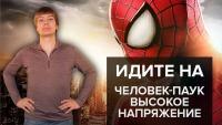 """Смотреть обзор Идите на """"Новый Человек-паук. Высокое напряжение"""" онлайн на Кинопод"""