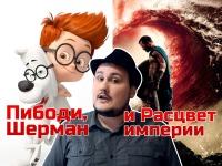 Смотреть обзор [Обо всем понемногу] Пибоди, Шерман и Расцвет империи онлайн на Кинопод