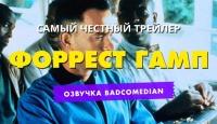 Смотреть обзор Самый честный трейлер фильма Форрест Гамп онлайн на Кинопод