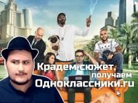 Смотреть обзор [Обо всем понемногу] Крадем сюжет, получаем Одноклассники.ru онлайн на Кинопод