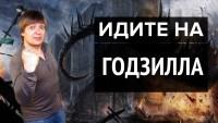 """Смотреть обзор Идите на """"Годзилла"""" онлайн на Кинопод"""