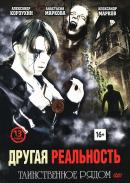 Смотреть фильм Другая реальность онлайн на KinoPod.ru бесплатно
