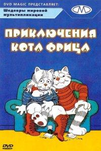 Смотреть Приключения кота Фрица онлайн на Кинопод бесплатно