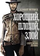 Смотреть фильм Хороший, плохой, злой онлайн на Кинопод бесплатно