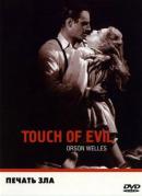 Смотреть фильм Печать зла онлайн на Кинопод бесплатно