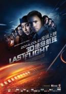Смотреть фильм Последний рейс онлайн на Кинопод бесплатно