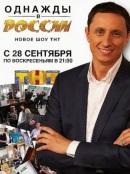 Смотреть фильм Однажды в России онлайн на KinoPod.ru бесплатно
