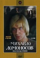 Смотреть фильм Михайло Ломоносов онлайн на Кинопод бесплатно