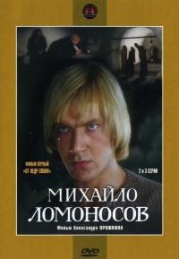 Смотреть Михайло Ломоносов онлайн на Кинопод бесплатно