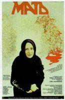 Смотреть фильм Мать онлайн на KinoPod.ru бесплатно