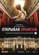 Смотреть фильм Открывая Эрмитаж онлайн на Кинопод бесплатно