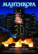 Смотреть фильм Мантикора онлайн на Кинопод бесплатно