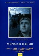 Смотреть фильм Мичман Панин онлайн на KinoPod.ru бесплатно