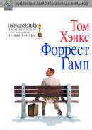 Смотреть фильм Форрест Гамп онлайн на KinoPod.ru платно