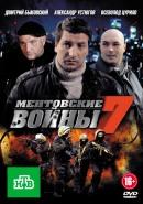 Смотреть фильм Ментовские войны 7 онлайн на Кинопод бесплатно