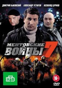 Смотреть Ментовские войны 7 онлайн на Кинопод бесплатно