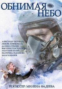 Смотреть Обнимая небо онлайн на Кинопод бесплатно