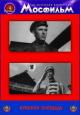 Смотреть фильм Красная площадь онлайн на Кинопод бесплатно