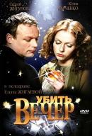 Смотреть фильм Убить вечер онлайн на KinoPod.ru бесплатно