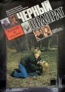 Смотреть фильм Черный квадрат онлайн на KinoPod.ru бесплатно