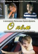 Смотреть фильм О нем онлайн на KinoPod.ru бесплатно