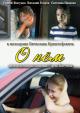 Смотреть фильм О нем онлайн на Кинопод бесплатно
