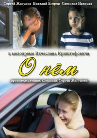Смотреть О нем онлайн на Кинопод бесплатно