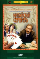 Смотреть фильм Китайскiй сервизъ онлайн на KinoPod.ru бесплатно