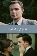 Смотреть фильм Картина онлайн на KinoPod.ru бесплатно