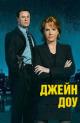 Смотреть фильм Джейн Доу: Исчезновение онлайн на Кинопод бесплатно