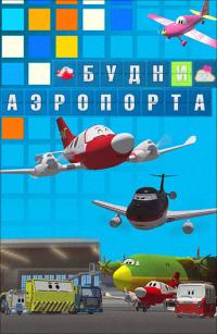 Смотреть Будни аэропорта онлайн на Кинопод бесплатно