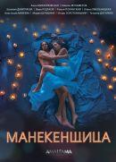 Смотреть фильм Манекенщица онлайн на KinoPod.ru бесплатно