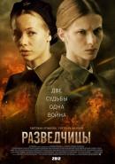 Смотреть фильм Разведчицы онлайн на KinoPod.ru бесплатно