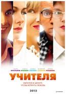 Смотреть фильм Учителя онлайн на Кинопод бесплатно
