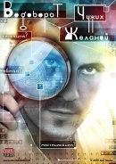 Смотреть фильм Водоворот чужих желаний онлайн на KinoPod.ru бесплатно