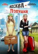 Смотреть фильм Москва – Лопушки онлайн на Кинопод бесплатно