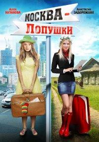 Смотреть Москва – Лопушки онлайн на Кинопод бесплатно
