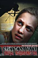 Смотреть фильм Танцы марионеток онлайн на Кинопод бесплатно