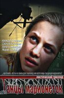 Смотреть фильм Танцы марионеток онлайн на KinoPod.ru бесплатно