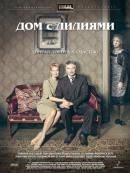 Смотреть фильм Дом с лилиями онлайн на KinoPod.ru бесплатно