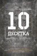 Смотреть фильм Десятка онлайн на KinoPod.ru бесплатно